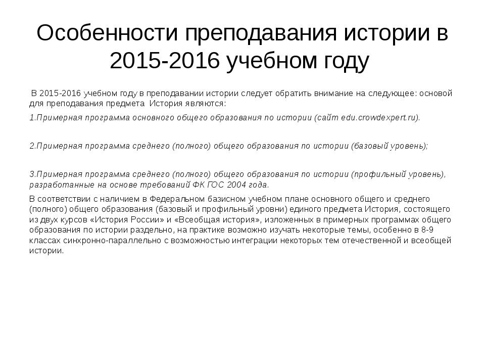 Особенности преподавания истории в 2015-2016 учебном году В 2015-2016 учебном...
