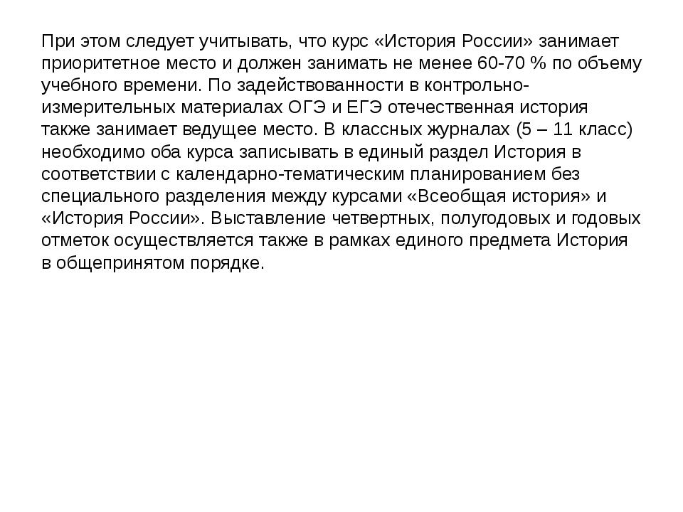 При этом следует учитывать, что курс «История России» занимает приоритетное м...