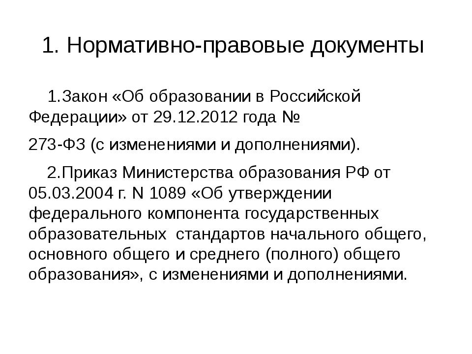 1. Нормативно-правовые документы 1.Закон «Об образовании в Российской Федера...