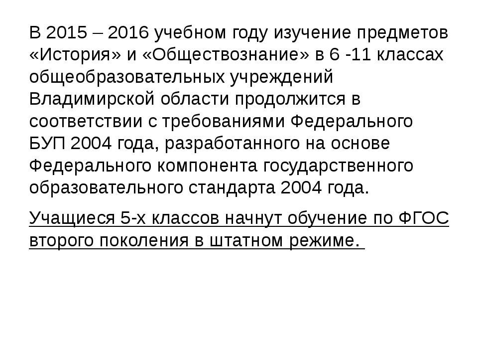 В 2015 – 2016 учебном году изучение предметов «История» и «Обществознание» в...