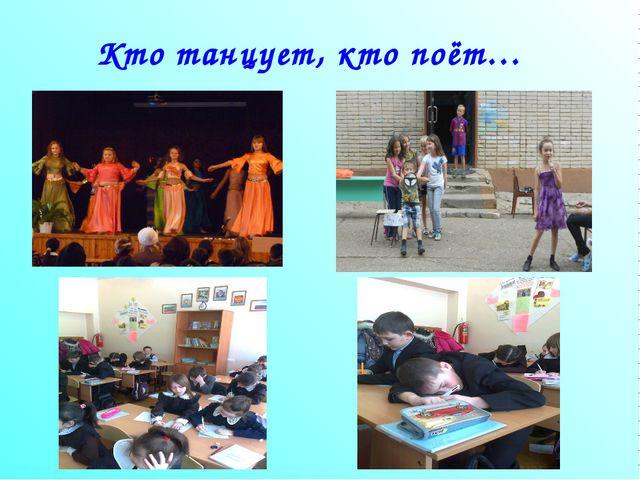 Кто танцует, кто поёт…