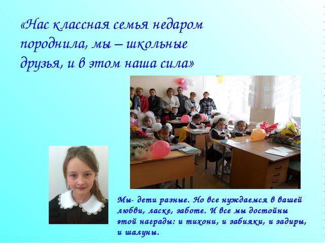 «Нас классная семья недаром породнила, мы – школьные друзья, и в этом наша си...