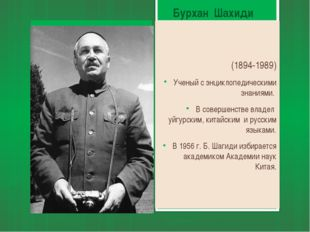 Бурхан Шахиди (1894-1989) Ученый с энциклопедическими знаниями. В совершенств