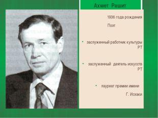Ахмет Рашит 1936 года рождения Поэт заслуженный работник культуры РТ заслужен