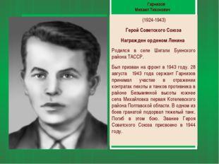 Гарнизов Михаил Тихонович (1924-1943) Герой Советского Союза Награжден орден