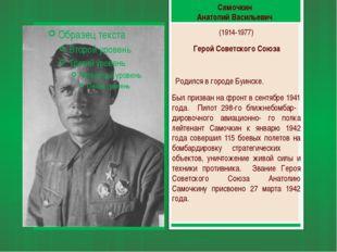 (1914-1977) Герой Советского Союза Родился в городе Буинске. Был призван на