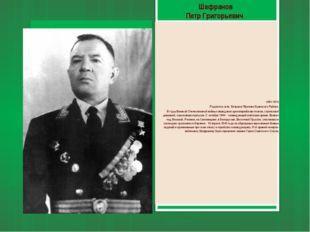 (1901-1972) Родился в селе Большое Фролово Буинского Района. В годы Великой