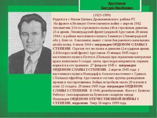Арусланов Зиатдин Минбаевич (1923-1999) Родился в с.Малая Цильна Дрожжановско