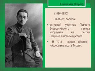 гГалимзян Шараф (1896-1950) Лингвист, политик активный участник Первого Всеро