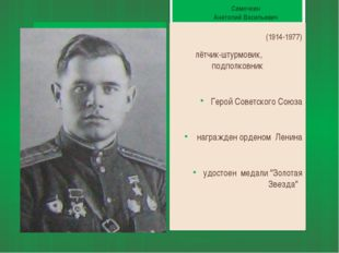 Самочкин Анатолий Васильевич (1914-1977) лётчик-штурмовик, подполковник Геро