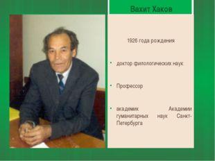 Вахит Хаков 1926 года рождения доктор филологических наук Профессор академик