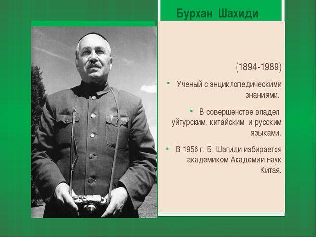 Бурхан Шахиди (1894-1989) Ученый с энциклопедическими знаниями. В совершенств...