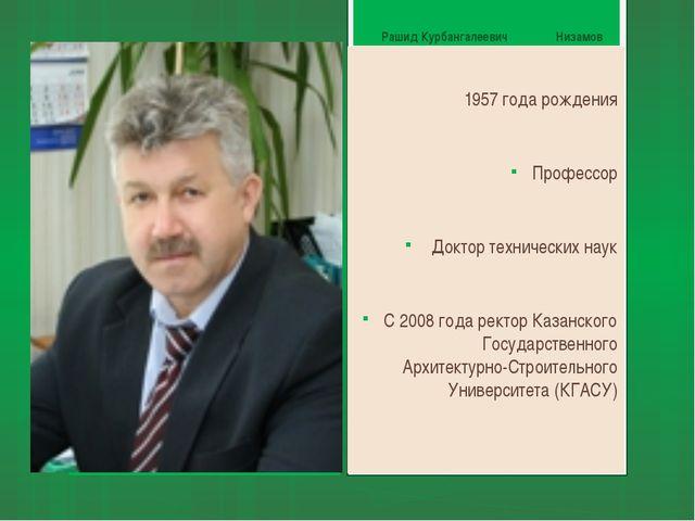 Рашид Курбангалеевич Низамов 1957 года рождения Профессор Доктор технических...