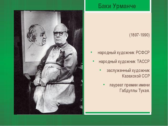Баки Урманче (1897-1990) народный художник РСФСР народный художник ТАССР засл...