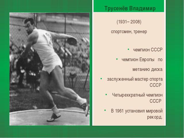 Трусенёв Владимир (1931– 2008) спортсмен, тренер чемпион СССР чемпион Европы...