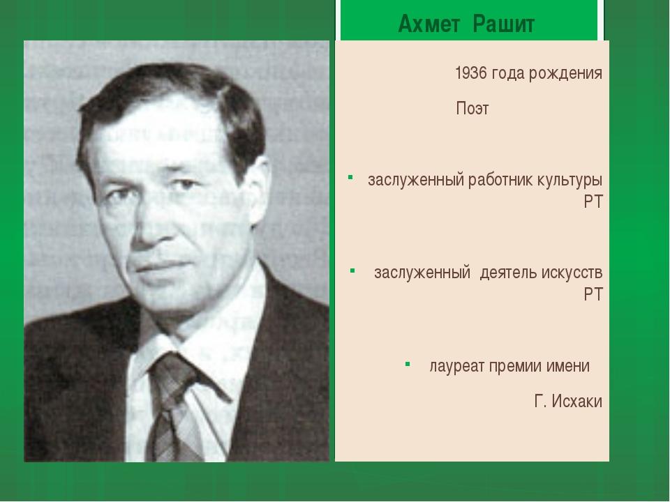 Ахмет Рашит 1936 года рождения Поэт заслуженный работник культуры РТ заслужен...