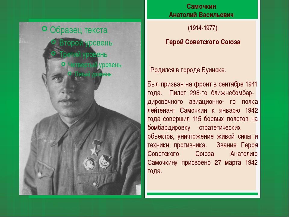 (1914-1977) Герой Советского Союза Родился в городе Буинске. Был призван на...