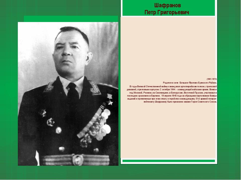 (1901-1972) Родился в селе Большое Фролово Буинского Района. В годы Великой...