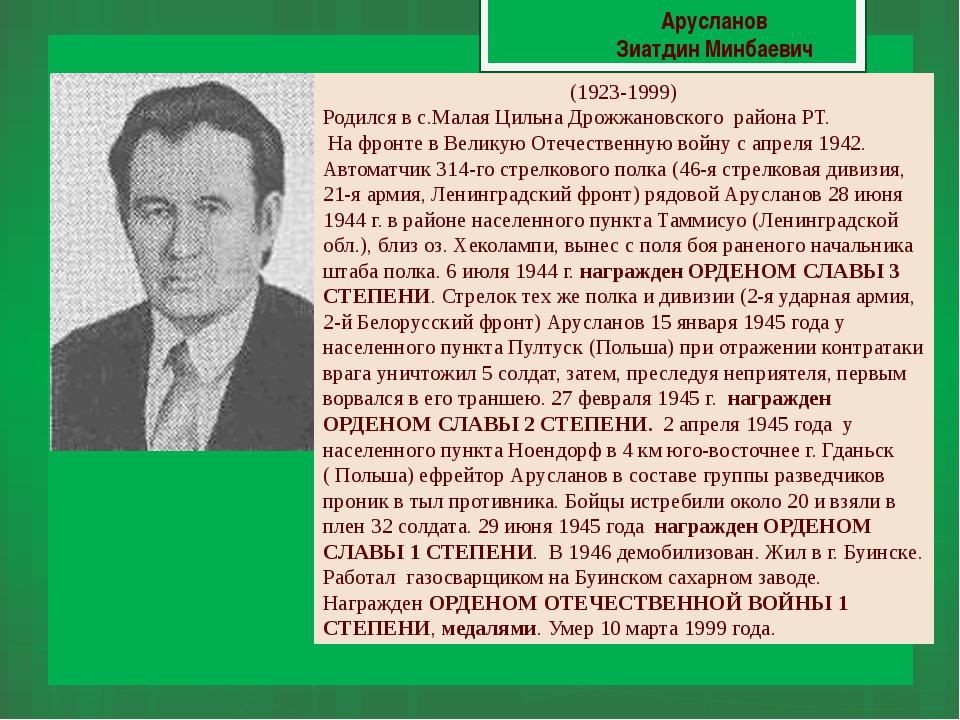 Арусланов Зиатдин Минбаевич (1923-1999) Родился в с.Малая Цильна Дрожжановско...