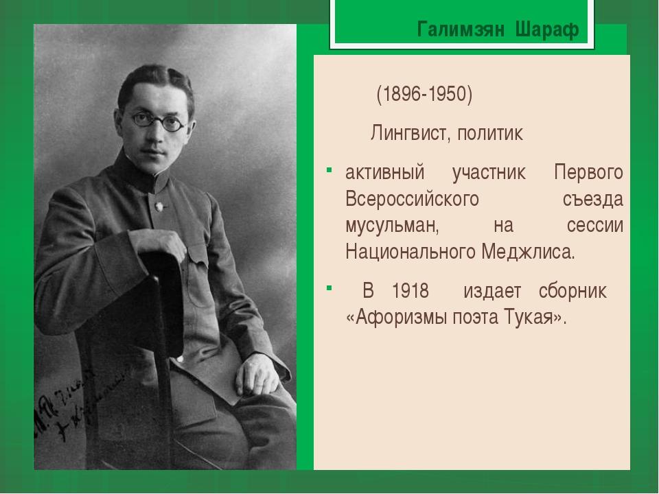 гГалимзян Шараф (1896-1950) Лингвист, политик активный участник Первого Всеро...