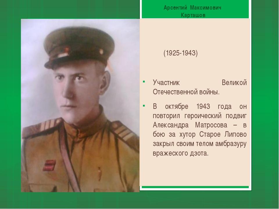 Арсентий Максимович Карташов (1925-1943) Участник Великой Отечественной войны...