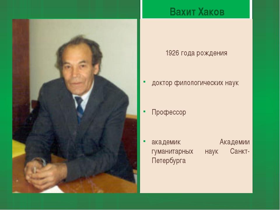 Вахит Хаков 1926 года рождения доктор филологических наук Профессор академик...