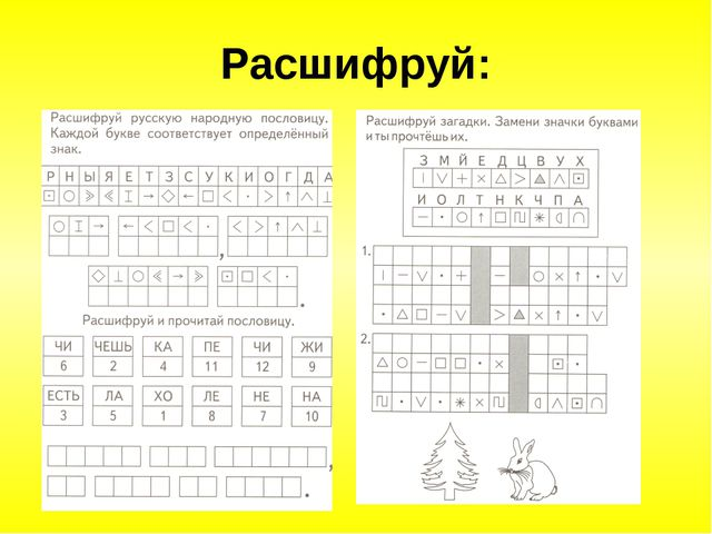 Расшифруй:
