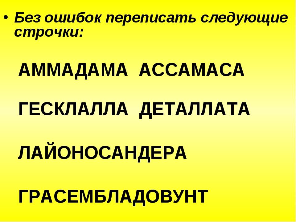 Без ошибок переписать следующие строчки: АММАДАМА АССАМАСА ГЕСКЛАЛЛА ДЕТАЛЛАТ...