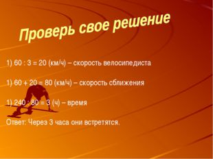 60 : 3 = 20 (км/ч) – скорость велосипедиста 60 + 20 = 80 (км/ч) – скорость сб