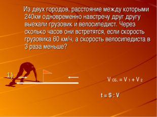 1) Из двух городов, расстояние между которыми 240км одновременно навстречу др