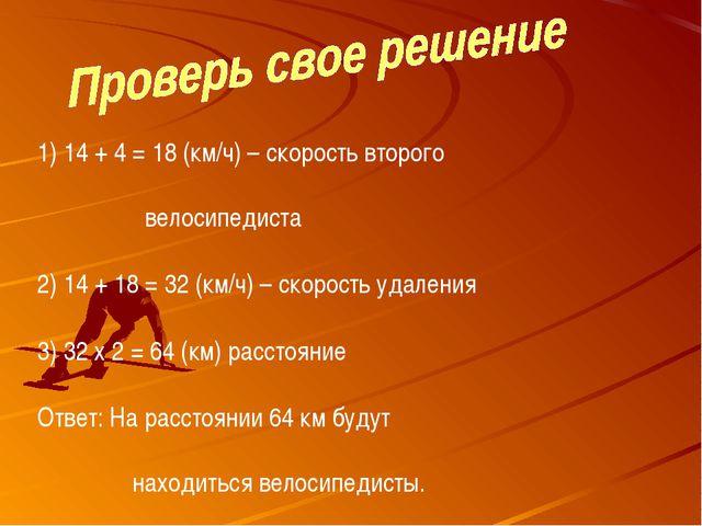 14 + 4 = 18 (км/ч) – скорость второго   велосипедиста 14 + 18 =...