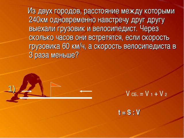 1) Из двух городов, расстояние между которыми 240км одновременно навстречу др...