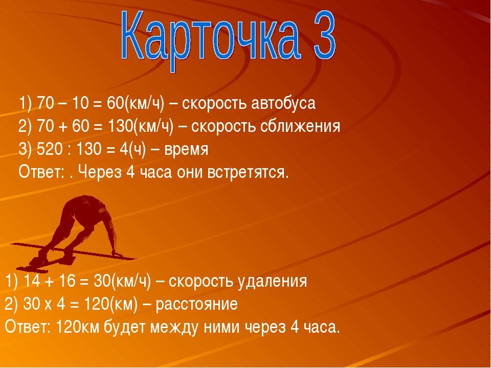 70 – 10 = 60(км/ч) – скорость автобуса 70 + 60 = 130(км/ч) – скорость сближен...