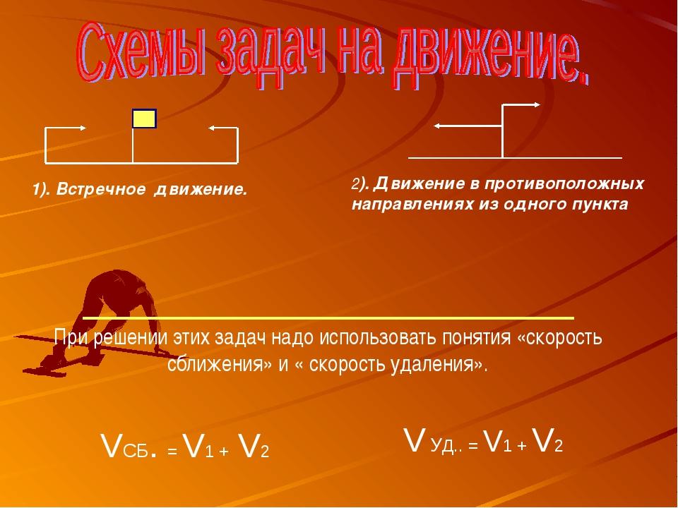 1). Встречное движение. 2). Движение в противоположных направлениях из одного...