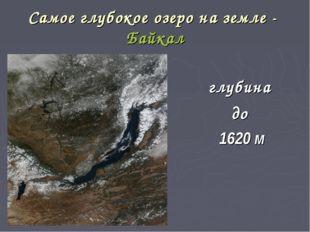 Самое глубокое озеро на земле - Байкал глубина до 1620 м