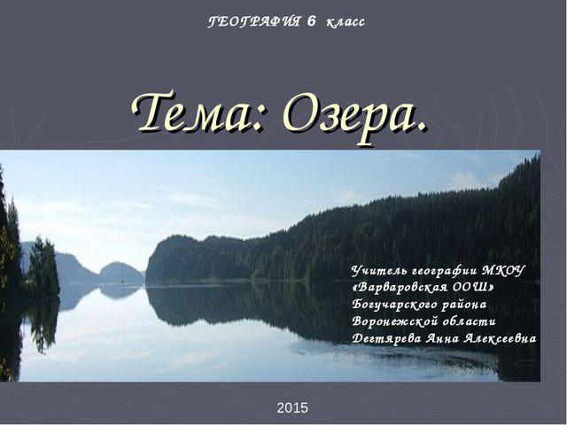 Тема: Озера. Учитель географии МКОУ «Варваровская ООШ» Богучарского района Во...