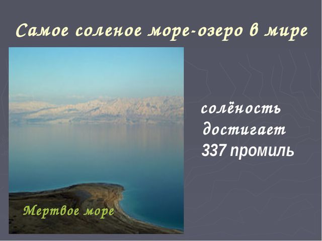 Самое соленое море-озеро в мире солёность достигает 337 промиль Мертвое море