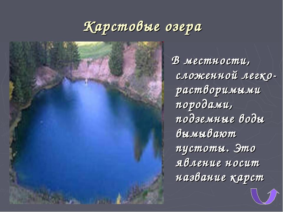 Карстовые озера В местности, сложенной легко-растворимыми породами, подземные...