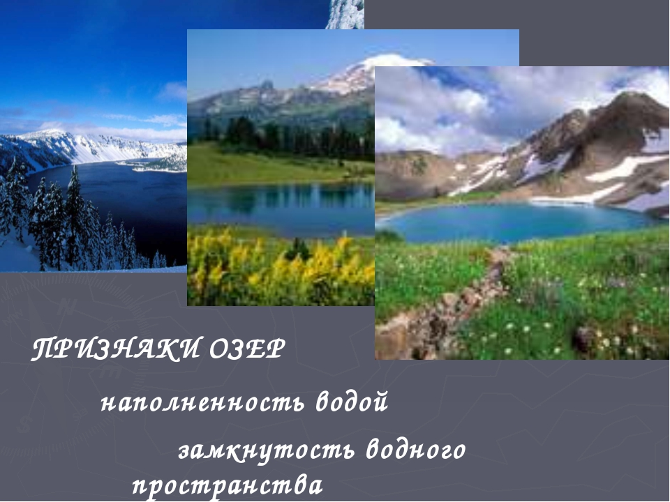 ПРИЗНАКИ ОЗЕР наполненность водой замкнутость водного пространства