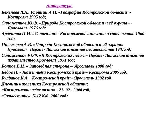 Литература. Бекенева Л.А., Рябинин А.Н. «География Костромской области»- Кос...