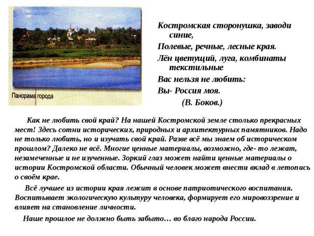 Костромская сторонушка, заводи синие, Полевые, речные, лесные края. Лён цвету...