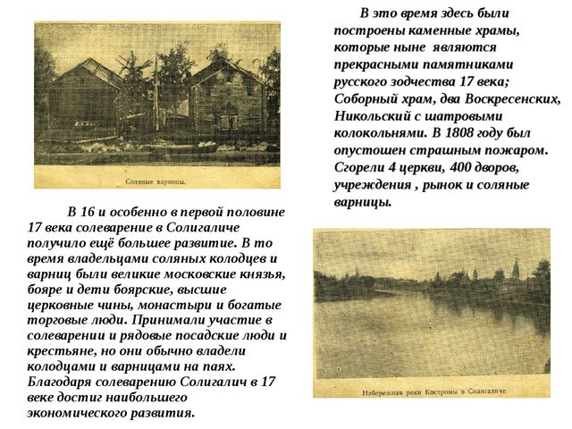 В 16 и особенно в первой половине 17 века солеварение в Солигаличе получило...