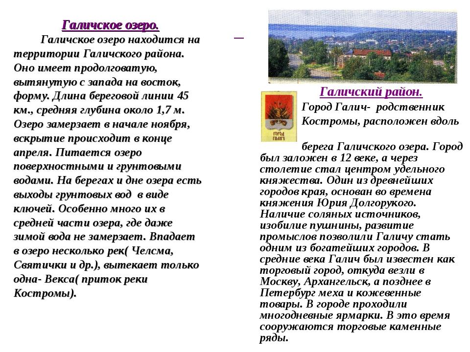 Галичский район. Город Галич- родственник Костромы, расположен вдоль берега...