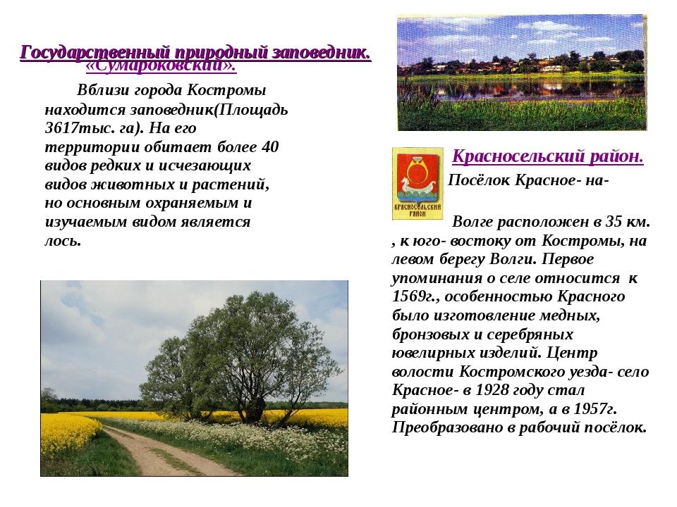 «Сумароковский». Вблизи города Костромы находится заповедник(Площадь 3617тыс...