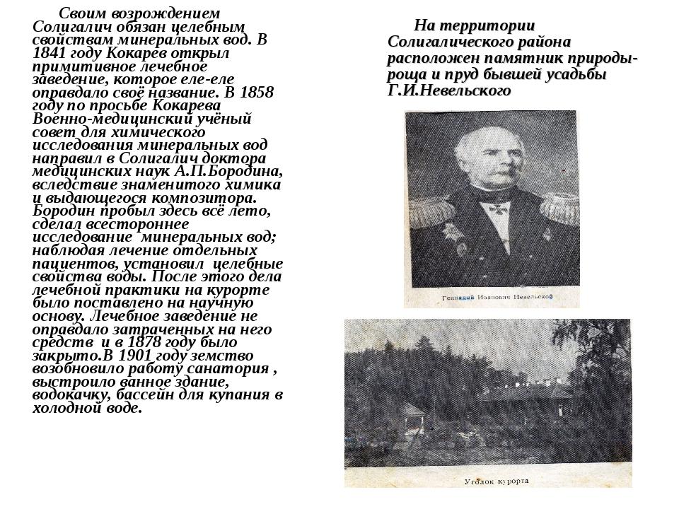 Своим возрождением Солигалич обязан целебным свойствам минеральных вод. В 18...