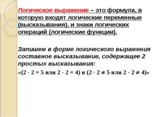 Логическое выражение – это формула, в которую входят логические переменные (в