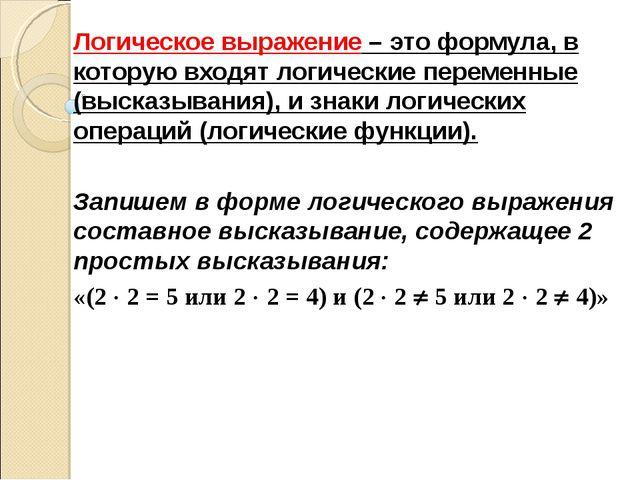 Логическое выражение – это формула, в которую входят логические переменные (в...