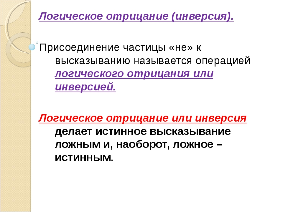 Логическое отрицание (инверсия). Присоединение частицы «не» к высказыванию на...