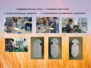 Предварительные этапы – столярная подготовка 1. Выбор материала, разметка 2.