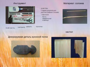 Клей ПВА Инструмент Гладкая дощечка для распластывания соломки Нож-косяк Кист